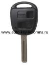 Корпус ключа Lexus под пульт , 2 кнопки, короткое лезвие